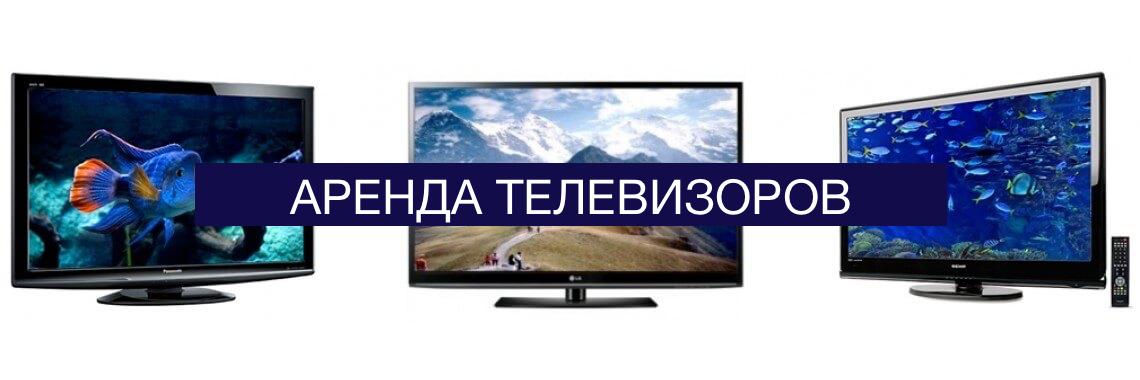Аренда телевизоров