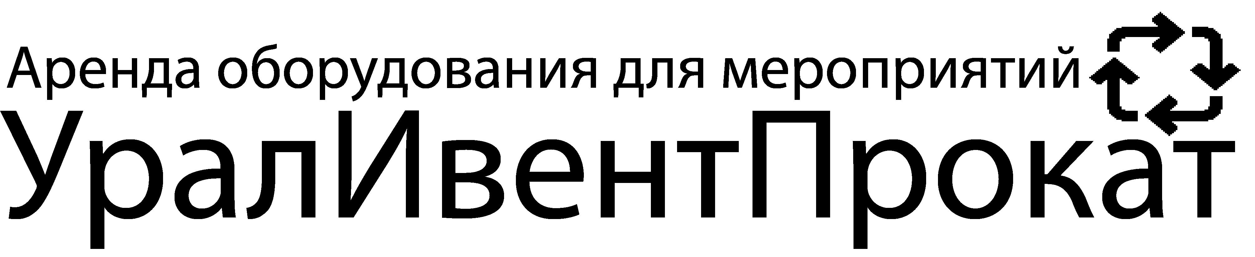УралИвентПрокат